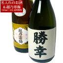日本酒 名入れ プレゼント 父の日 ギフト 送料無料 名入れ日本酒&越乃寒梅セット720ml×2本(日本酒 純米吟醸、越乃…