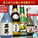贈り物 プレゼントに 日本酒ギフト(雪)名入れのお酒と有名酒セット 飲み比べ セット(越乃寒梅 八海山 吉乃川 越の誉)300ml×5本 送料無料 新元号 令和もできます。 日本酒 お酒 ギフト プレゼント 贈答 贈り物 おすすめ 新潟 熱燗 冷酒 辛