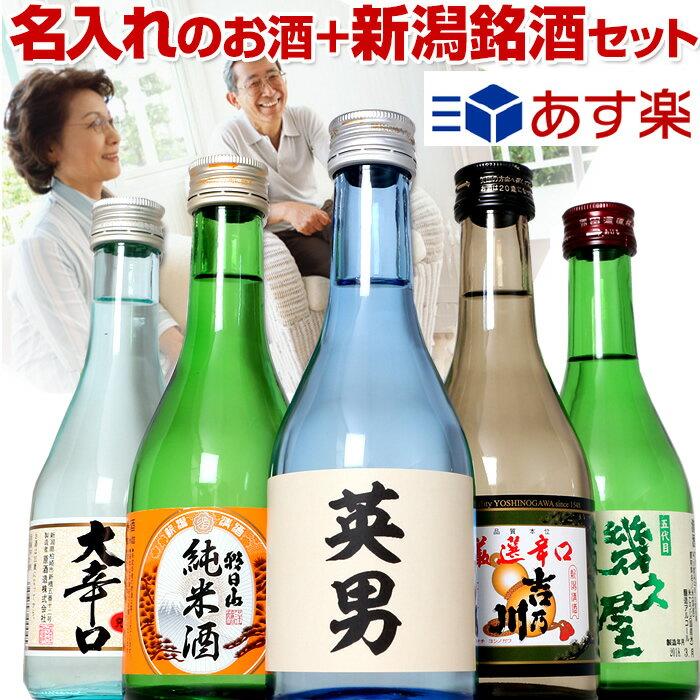 日本酒 名入れ の お酒 飲み比べセット 日本酒の プレゼント ギフト(風)新潟の金賞蔵 人気辛口銘柄入りミニボトル 300mlの日本酒セット 化粧箱入りなのでプレゼントのお酒 や還暦祝い 誕生日 ハロウィンに人気 メッセージカード のし無料 あす楽対応 越後銘門酒会