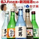 日本酒 名入れ の お酒 飲み比べセット 日本酒の プレゼント ギフト(風)新潟の金賞蔵 人気辛口銘柄入りミニボトル 3…