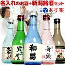 \早割500円オフ/ 父の日 日本酒 名入れ の お酒 飲み比べセット 日本酒の プレゼント ギフト(風)新潟の金賞蔵 人…