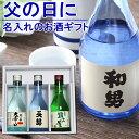 まだ間に合う 父の日プレゼント 日本酒 ギフト 名前入り オリジナルラベルの日本酒が入った新潟銘酒ミニ飲み比べセッ…