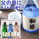\なる早/遅れてごめんね 父の日 プレゼント 名入れ 日本酒 お酒飲み比べセットプレゼント 日本酒 ギフト 名前入り …