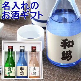 敬老の日 プレゼント 名入れ 日本酒 お酒飲み比べセットプレゼント 日本酒 ギフト 名前入り オリジナルラベルの日本酒が入ったミニ飲み比べセット(鳥改)300ml×3本 送料無料 誕生日 還暦祝 日本酒飲み比べ ミニボトル ギフト