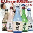 お中元 日本酒 送料無料 名入れ の お酒 飲み比べセット 日本酒プレゼント ギフト(風)新潟の金賞蔵 人気辛口銘柄入…