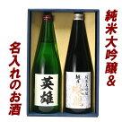 名入れの酒と純米大吟醸飲み比べセット720ml×2酒プレゼントお父さんの還暦祝いおしゃれな名入れのお酒日本酒プレゼントギフト(風)人気辛口銘柄入りホワイトデー日本酒セット化粧箱入り還暦祝い誕生日父の日