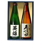 日本酒名入れ飲み比べセット久保田千寿とお父さんの名前のお酒720ml2本ギフト箱入り新潟の辛口御祝いや内祝いにも使えお父さんの名前が入ります