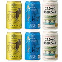 地ビール 飲み比べ 缶 エチゴビール ベストセレクション 3種類飲み比べ 350ml×6本 (ピルスナー、エレガントブロンド、こしひかり各2本)送料無料 地ビール 人気 お中元 クラフトビール
