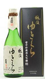 父の日ギフト 【産地直送】玉風味 越後ゆきくら720ml 大吟醸原酒 玉川酒造