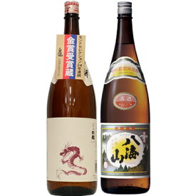 父の日ギフト 白龍 新潟純米吟醸 龍ラベル 1.8Lと八海山 普通酒 1.8L日本酒 2本 飲み比べセット 日本酒 飲み比べ ギフト 贈り