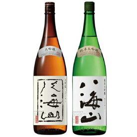 父の日ギフト 八海山 大吟醸 1800mlと八海山 純米大吟醸 1800ml日本酒 2本 飲み比べセット 日本酒 飲み比べ ギフト 贈り