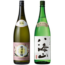 越乃寒梅 無垢 純米大吟醸 1800mlと八海山 純米大吟醸 1800ml日本酒 2本セット