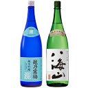 越乃寒梅 灑 純米吟醸 1.8Lと八海山 純米吟醸 1.8L日本酒 2本 飲み比べセット