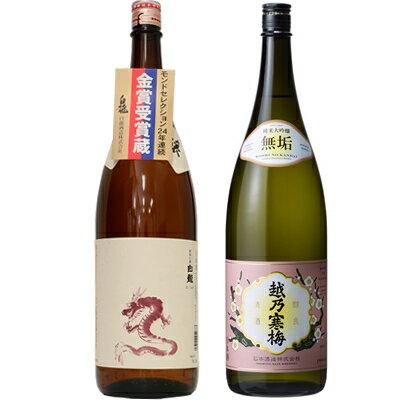 白龍 新潟純米吟醸 龍ラベル 1.8Lと越乃寒梅 無垢 純米大吟醸 1.8L日本酒 2本 飲み比べセット