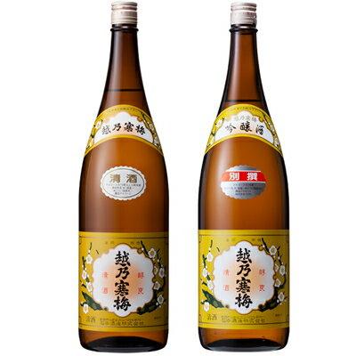 越乃寒梅 白ラベル 1.8Lと越乃寒梅 別撰吟醸 1.8L日本酒 2本 飲み比べセット