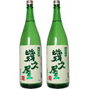 五代目 幾久屋 1.8L日本酒 2本 セット