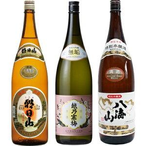 朝日山 千寿盃 1.8Lと越乃寒梅 無垢 純米大吟醸 1.8L と 八海山 特別本醸造 1.8L 日本酒 3