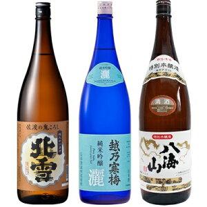 北雪 佐渡の鬼ころし 超大辛口 1.8Lと越乃寒梅 灑 純米吟醸 1.8L と 八海山 特別本醸造 1.8L 日本酒 3