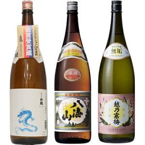 白龍 龍ラベル からくち1.8Lと八海山 普通酒 1.8L と 越乃寒梅 無垢 純米大吟醸 1.8L 日本酒 3
