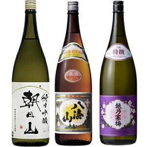 朝日山 純米吟醸 1.8Lと八海山 普通酒 1.8L と 越乃寒梅 特撰 吟醸 1.8L 日本酒 3