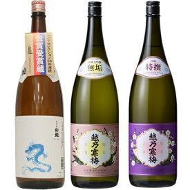 白龍 龍ラベル からくち1.8Lと越乃寒梅 無垢 純米大吟醸 1.8L と 越乃寒梅 特撰 吟醸 1.8L 日本酒 3