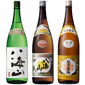 八海山 純米大吟醸 1800mlと八海山 普通酒 1800ml と 越乃寒梅 白ラベル 1800ml 日本酒 3本セット