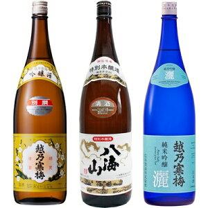 越乃寒梅 別撰吟醸 1.8Lと八海山 特別本醸造 1.8L と 越乃寒梅 灑 純米吟醸 1.8L 日本酒 3