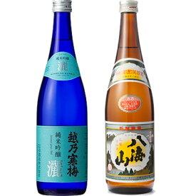 父の日ギフト 越乃寒梅 灑 純米吟醸 720ml と 八海山 720ml 日本酒 2本 飲み比べセット 日本酒 飲み比べ ギ