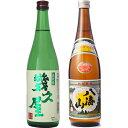 五代目 幾久屋 720ml と 八海山 720ml 日本酒 2本 飲み比べセット 日本酒 お酒 ギフト プレゼント 贈答 贈り物 おすす…