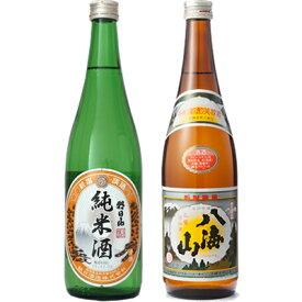 父の日 プレゼント 朝日山 純米酒 720ml と 八海山 720ml 日本酒 2