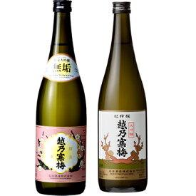 越乃寒梅 無垢 純米大吟醸 720ml と 越乃寒梅 超特撰大吟醸 720ml 日本酒 2