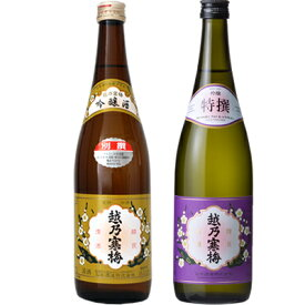 越乃寒梅 別撰 吟醸 720ml と 越乃寒梅 特撰 吟醸 720ml 日本酒 2