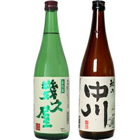 五代目 幾久屋 720ml と 越乃中川 720ml 日本酒 2
