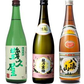 五代目 幾久屋 720ml と 越乃寒梅 無垢 純米大吟醸 720mlと八海山 720ml 日本酒 3