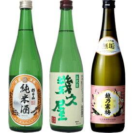 朝日山 純米酒 720ml と 五代目 幾久屋 720mlと越乃寒梅 無垢 純米大吟醸 720ml 日本酒 3
