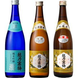 越乃寒梅 灑 純米吟醸 720ml と 越乃寒梅 白ラベル 720mlと越乃寒梅 別撰 吟醸 720ml 日本酒 3本 飲み比べセット