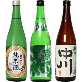 朝日山 純米酒 720ml と 越後流旨口 潟 本醸造 720mlと越乃中川 720ml 日本酒 3