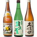 八海山 720ml と 五代目 幾久屋 720ml と 久保田 百寿 特別本醸 720ml 日本酒 3本 飲み比べセット 日本酒 お酒 ギフト…