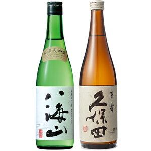 八海山 純米大吟醸 720ml と 久保田 百寿 特別本醸 720ml 日本酒 新潟