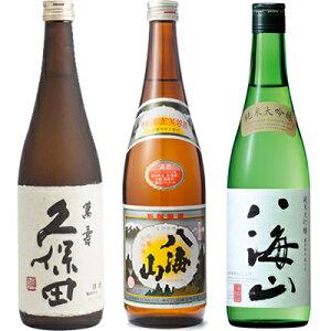 父の日ギフト 久保田 萬寿 純米大吟醸720ml と 八海山 720ml と 八海山 純米大吟醸 720ml 日本酒 新潟