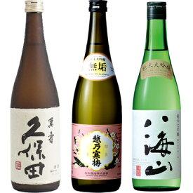 久保田 萬寿 純米大吟醸720ml と 越乃寒梅 無垢 純米大吟醸 720ml と 八海山 純米大吟醸 720ml 日本酒飲み比