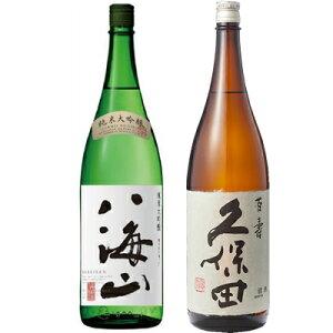 八海山 純米大吟醸 1800ml と 久保田 百寿 特別本醸 1800ml 日本酒 飲み比べ ギフト 贈り物 ギフト