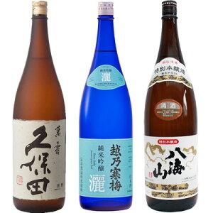 久保田 萬寿 純米大吟醸1800ml と 越乃寒梅 灑 純米吟醸 1800ml と 八海山 特別本醸造 1800ml 日