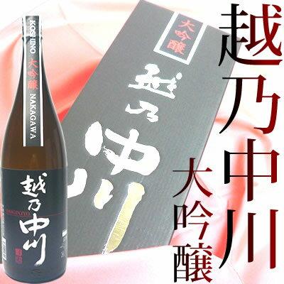 日本酒 越乃中川 大吟醸1800ml日本酒 ギフト大吟醸 お酒 プレゼント【専用化粧箱入り】