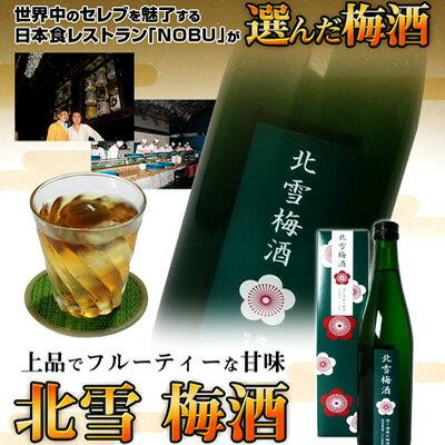 お中元 日本酒仕込みの上品な味わい 北雪 梅酒500ml【化粧箱入り】ギフト 梅酒【あす楽対応】
