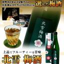 日本酒仕込みの上品な味わい 『北雪 梅酒』500ml【化粧箱入り】ギフト 梅酒