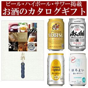 プレゼント お酒のカタログギフト CL-10 ビールやハイボール、サワー、ワイン、日本酒、焼酎掲載のグルメなお酒専門のカタログギフト 出産内祝い 内祝い 引き出物 快気祝い 結婚祝い 結婚