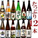 日本酒 純米大吟醸入り 四合瓶 飲み比べセット 720ml12本 新潟のお酒が12本もはいった豪華なセット1本あたり約917円の破格 おいしい地…