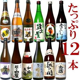 日本酒 純米大吟醸入り 四合瓶 飲み比べセット 720ml12本 新潟のお酒が12本もはいった豪華なセット1本あたり約917円の破格 おいしい地酒が飲み比べできます 日本酒4合瓶福袋 父の日 日本酒 お酒 ギフト プレゼント 贈答