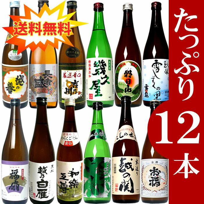 日本酒 飲み比べセット 720ml×12本新潟のお酒が12本もはいった豪華なセット 1本あたり900円の破格にておいしい地酒が飲み比べできます 日本酒4合瓶福袋 冷蔵庫で冷やせます